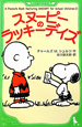 スヌーピーのラッキーデイズ A Peanuts Book featuring SNOOPY for School Children2