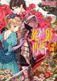 死神姫の再婚 五つの絆の幕間劇