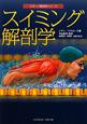 スイミング解剖学 スポーツ解剖学シリーズ