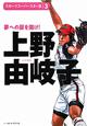 上野由岐子 スポーツスーパースター伝3 夢への扉を開け!