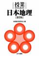 授業のための 日本地理<第5版>