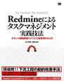 Redmineによるタスクマネジメント実践技法 チケット駆動開発+テスト工程管理のAtoZ