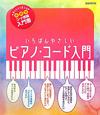 いちばんやさしい ピアノ・コード入門 弾きながら覚える 実践型コード理論入門書