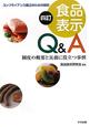 食品表示 Q&A<四訂> 制度の概要と実務に役立つ事例 コンプライアンス確立のための指針