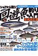 回遊魚釣り入門 ショアから狙う!!<最新改訂版> アジからヒラマサまで。陸っぱりから釣れるスプリンタ