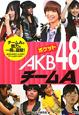 ポケットAKB48 チームA