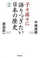 子々孫々に語りつぎたい日本の歴史 (2)