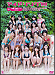 アイドリング!!!IN 沖縄 万座ビーチ2010 グラビアアイドルのDVDっぽいですけど体を張ってやってますング!!!