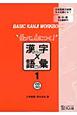 使って身につく!漢字×語彙 BASIC KANJI WORKBOOK CD付 (1)