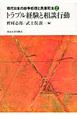 トラブル経験と相談行動 現代日本の紛争処理と民事司法2(2)