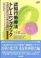 認知行動療法トレーニングブック 統合失調症・双極性障害・難治性うつ病編 DVD付