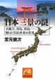 日本三景の謎 天橋立、宮島、松島 知られざる日本史の真実