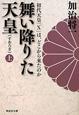 舞い降りた天皇-すめろぎ-(上)