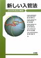 新しい入管法 2009年改正の解説