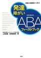 発達障がい ABA-応用行動分析-ファーストブック 家族の体験記から学ぶ
