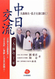 """中日交流 """"二人三脚""""の二十二年 大森和夫・弘子夫妻に聞く!"""