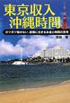 東京収入 沖縄時間 ガツガツ働かない、優雅に生きるお金と時間の思考