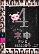 ネ申テレビ シーズン4【3枚組BOX】