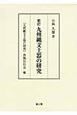 九州縄文土器の研究<新訂>