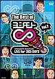The Best Of ヨシモト∞ 2