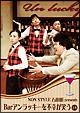 NON STYLE 石田明 presents Barアンラッキーを不幸が笑う 上巻