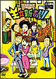 王立新喜劇 『コーポからほり303』