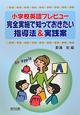 完全実施で知っておきたい 指導法&実践案 小学校英語プレビュー
