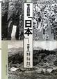 日本 写真記録 中部 長野・山梨・新潟・福井・石川・富山 (2)