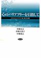 心のバリアフリーを目指して 日本人にとってのうつ病,統合失調症