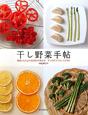 干し野菜手帖 野菜ソムリエKAORUが教える、干し方のコツとレシ