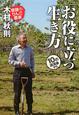 「お役に立つ」生き方 10の講演会から DVD付 奇跡のりんご農家