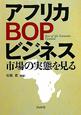 アフリカBOPビジネス 市場の実態を見る