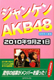 ジャンケン AKB48 2010年9月21日