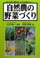 自然農の野菜づくり 耕さず、肥料、農薬を用いず、草や虫を敵としない・・