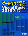 ゲーム作りで学ぶ Visual Basic2010入門