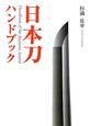 日本刀 ハンドブック