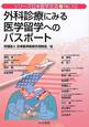 外科診療にみる 医学留学へのパスポート シリーズ日米医学交流10