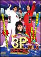 小島×狩野×エスパー 3P(スリーピース) VOL.4