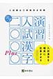 演習 入試漢字コア2000 Plus 新版完全征服