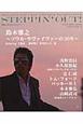 STEPPIN' OUT! 総力特集:鈴木雅之~ソウル・サヴァイヴァーの30年~ 挑戦し続ける大人たちへ(4)