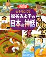 松谷みよ子の日本の神話 心をそだてる<決定版> 国生み ヤマタノオロチ いなばの白うさぎ ヤマトタ