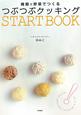 つぶつぶクッキング START BOOK 雑穀と野菜でつくる