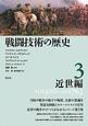 戦闘技術の歴史 近世編 (3)