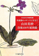 「草創期のメディアに生きて 山田美妙没後100年」展図録 日本近代文学館特別展