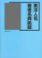 東洋人名・著者名典拠録 2巻セット