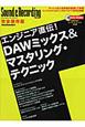 エンジニア直伝! DAWミックス&マスタリング・テクニック<完全保存版> DVD-ROM付 サンレコの人気特集を厳選して掲載 ミックス&マスタ