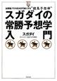 """スガダイの常勝予想学 入門 UMANITY BOOKS1 全開催プラス収支を可能にする""""競馬予想神"""""""