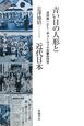青い目の人形と近代日本 渋沢栄一とL・ギューリックの夢の行方