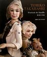家族の肖像 高橋富子創作人形の世界 Portrait de famille