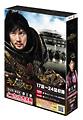鉄の王 キム・スロ 第三章 <ノーカット完全版>【DVD】